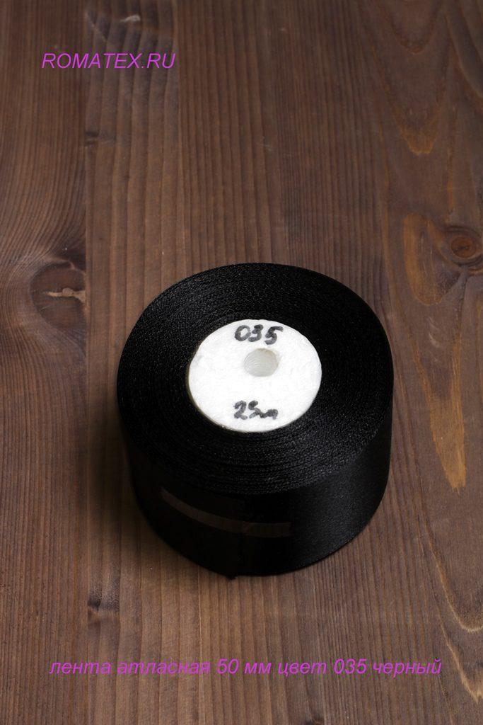 Лента атласная 50мм 035 черная