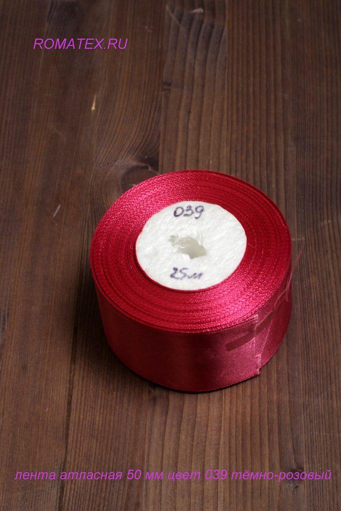 Лента атласная 50мм цвет 039 темно розовый