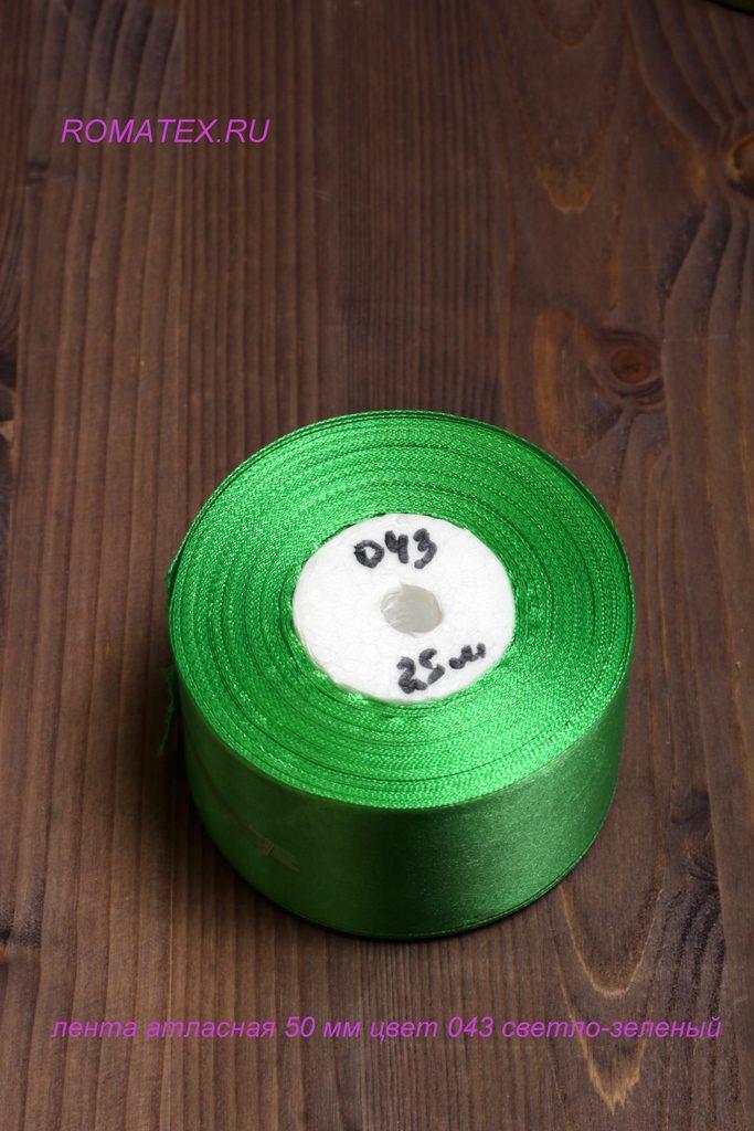 Лента атласная 50мм 043 светло-зеленая