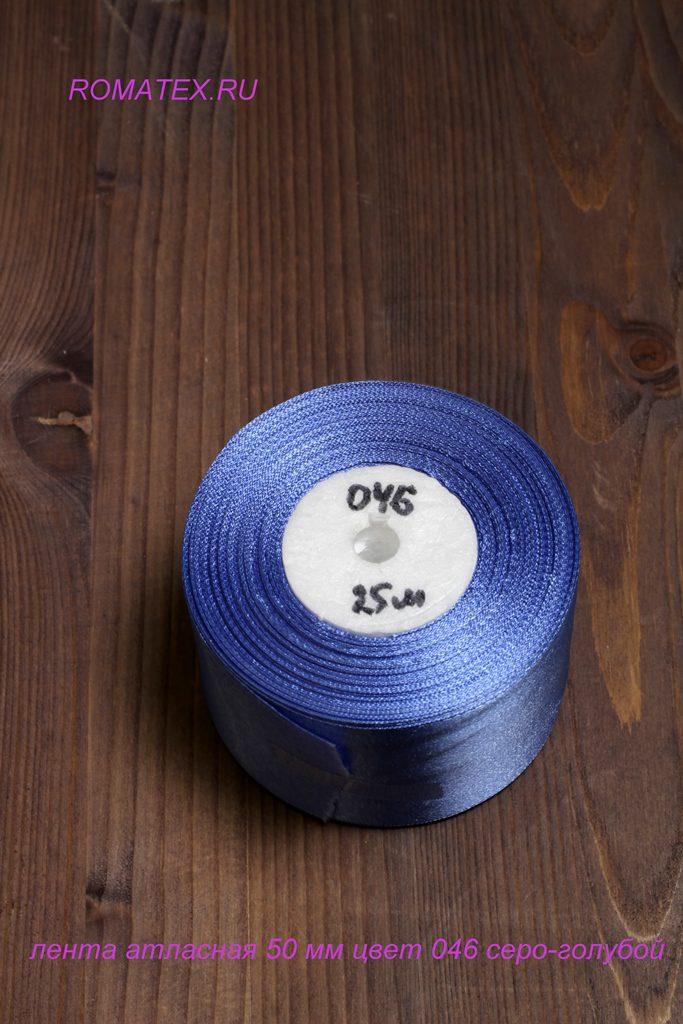Лента атласная 50мм 046 серо-голубая