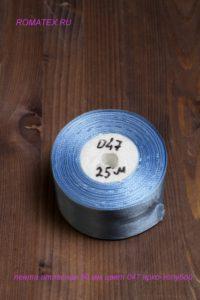 Лента атласная 50мм цвет 047 ярко голубой