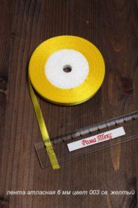 Лента атласная 6мм цвет 003 светло-желтый