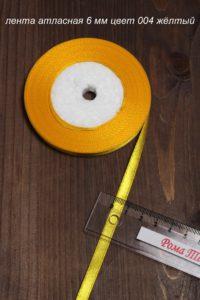 Атласная лента 6мм 004 желтая
