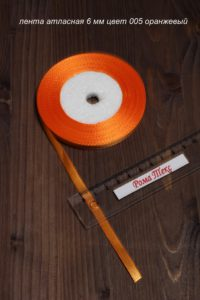 Атласная лента 6мм 005 оранжевая