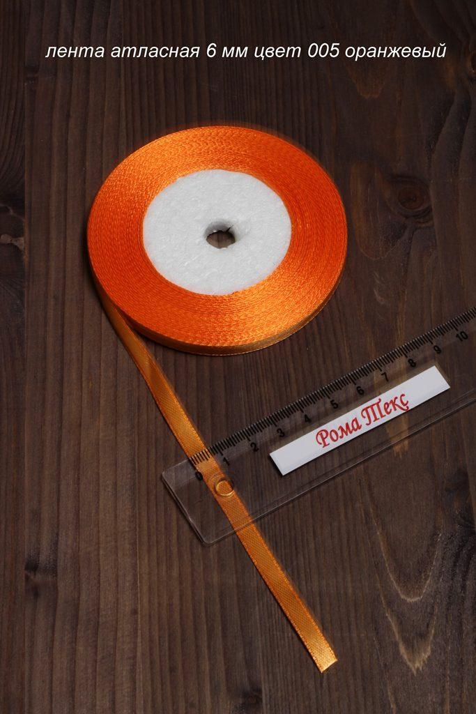 Лента атласная 6мм цвет 005 оранжевый