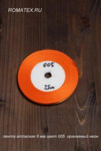 Лента атласная 6мм цвет 005 оранжевый неон