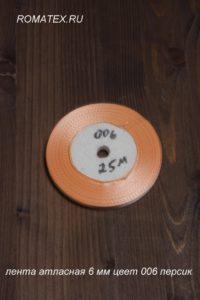 Атласная лента 6мм 006 персик
