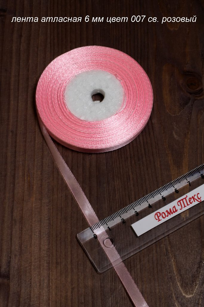 Лента атласная 6мм цвет 007 светло розовый