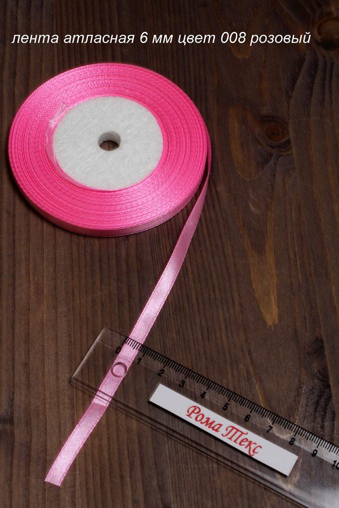 Лента атласная 6мм цвет 008 розовый