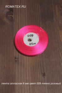 Атласная лента 6мм 009 темно-розовая