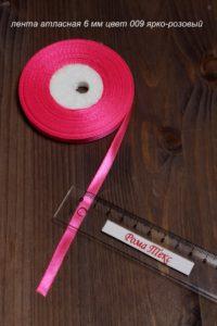Атласная лента 6мм 009 ярко-розовая