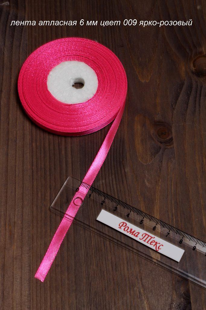 Лента атласная 6мм цвет 009 ярко розовый