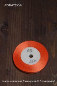 Атласная лента 6мм 012 оранжевая