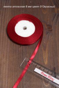 Лента атласная 6мм цвет 013 красный