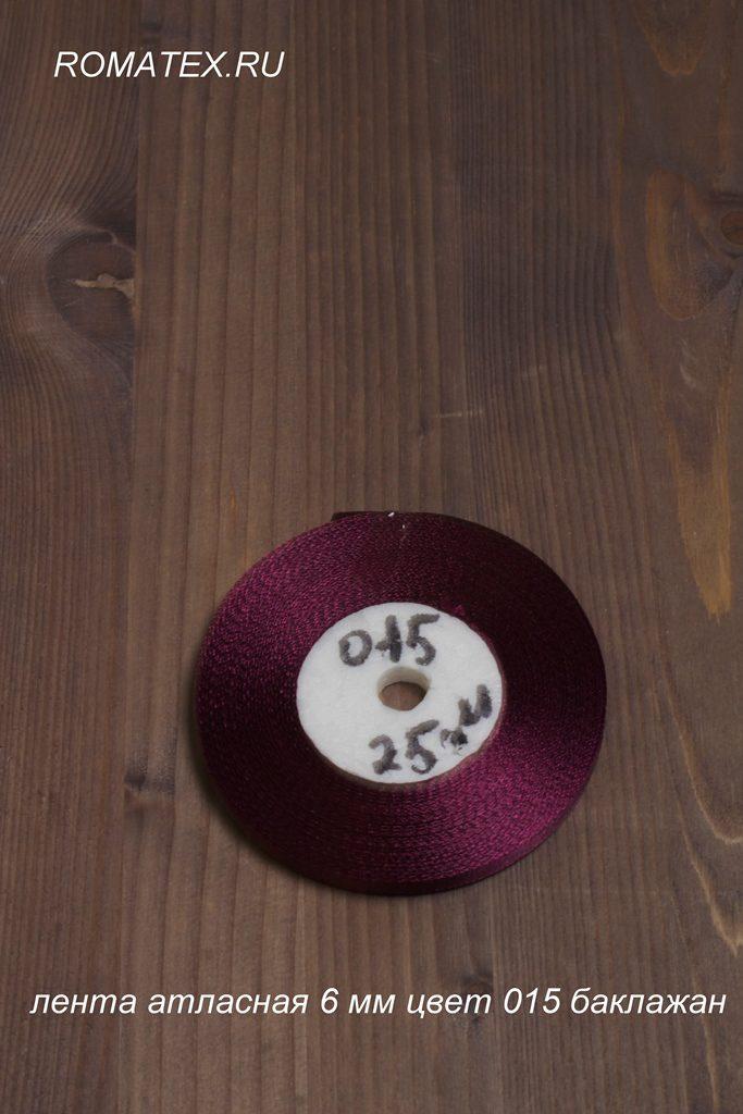 Лента атласная 6мм цвет 015 баклажан