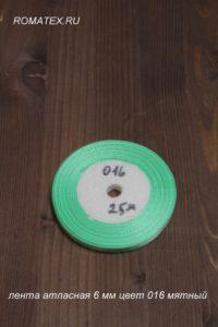 Атласная лента 6мм 016 мятная
