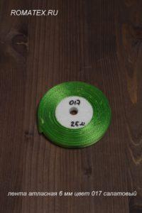 Лента атласная 6мм цвет 017 салатовый