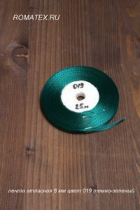 Лента атласная 6мм цвет 019 темно зеленый