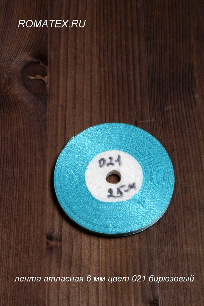 Лента атласная 6мм цвет 021 бирюзовый