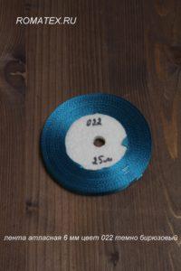 Лента атласная 6мм цвет 022 темно бирюзовый