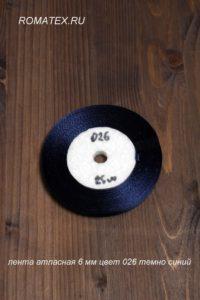 Атласная лента 6мм 026 темно-синий