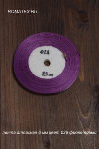 Атласная лента 6мм 028 фиолетовая