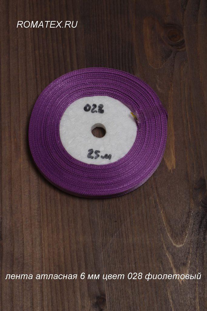 Лента атласная 6мм цвет 028 фиолетовый