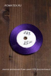 Атласная лента 6мм 029 фиолетовая