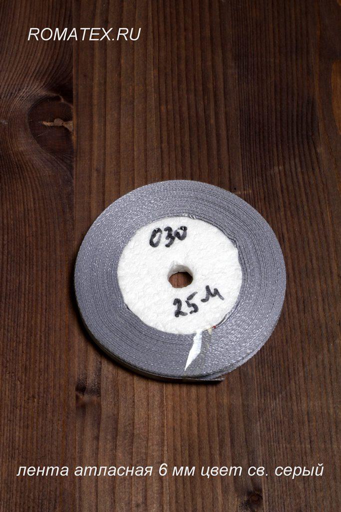 Лента атласная 6мм цвет 030 светло серый