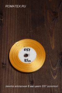 Атласная лента 6мм 037 золотая