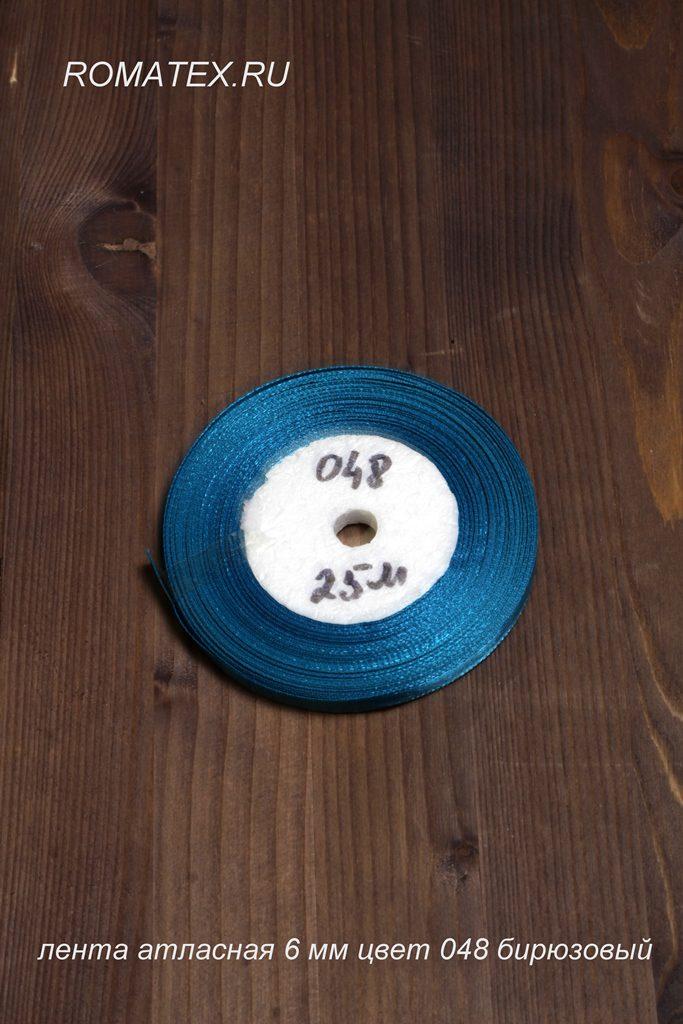 Лента атласная 6мм цвет 048 бирюзовый