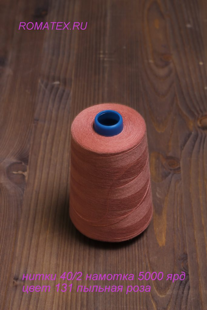 Толстые нитки 40/2, 131 пыльная роза