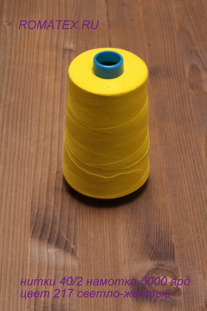 Нитки для шитья 40/2, 217 светло желтый