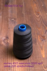 Швейные нитки 40/2, 226 графитовый