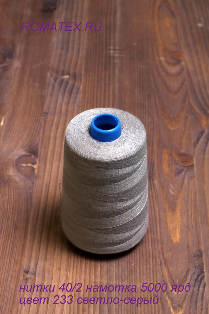 Нитки для шитья 40/2, 233 светло серый