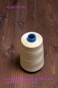 Швейные нитки 40/2, 250 молочный