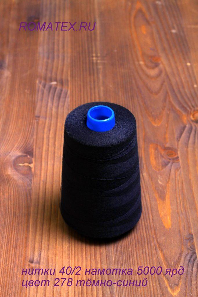 Толстые нитки 40/2, 278 темно синий