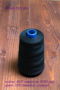 Швейные нитки 40/2, 326 темный изумруд