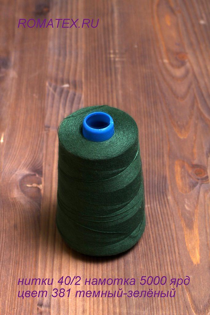 Толстые нитки 40/2, 381 темно зеленый