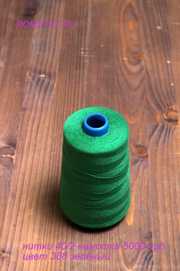 Нитки 40/2 цвет 388 зеленый