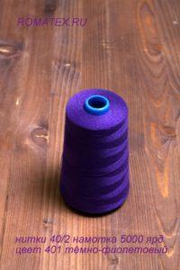 Нитки 40/2, 401 темно фиолетовый