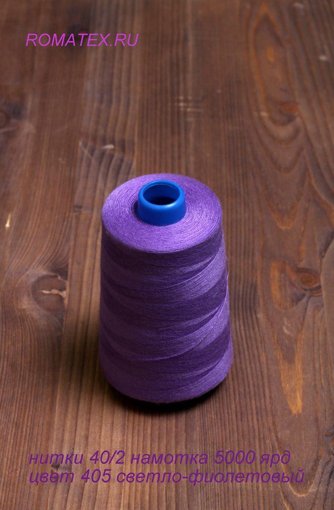 Швейные нитки 40/2, 405 светло фиолетовый