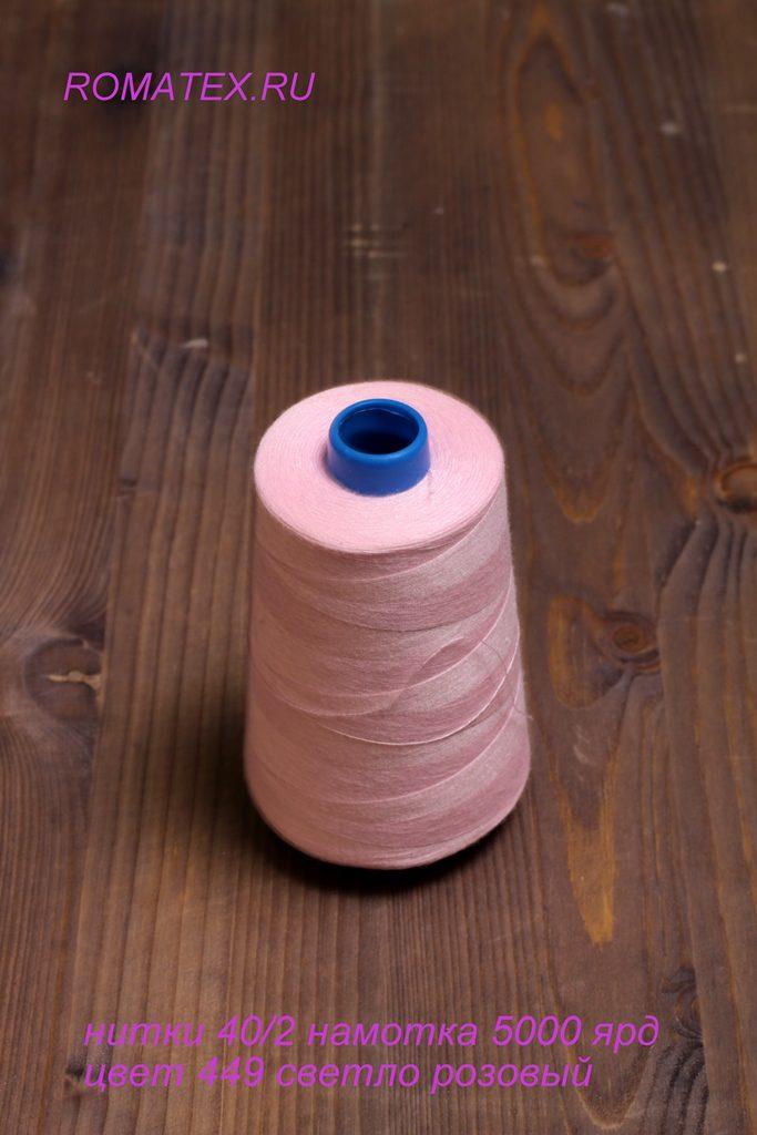 Толстые нитки 40/2, 449 светло розовый