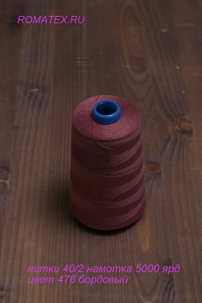 Нитки 40/2 цвет 476 бордовый