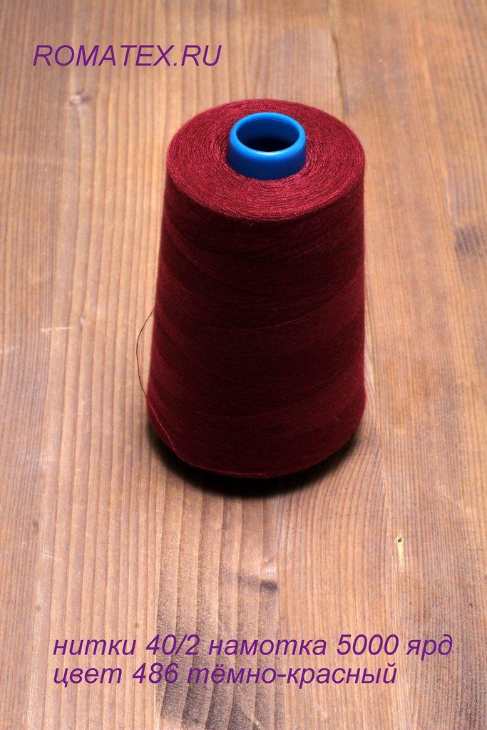 Толстые нитки 40/2, 486 темно красный