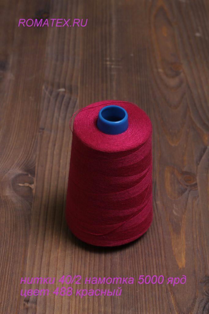 Швейные нитки 40/2, 488 красный