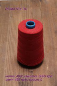 Ткань плательный нитки 40/2, 489 ярко красный