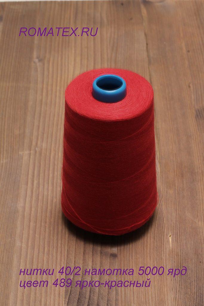 Толстые нитки 40/2, 489 ярко красный