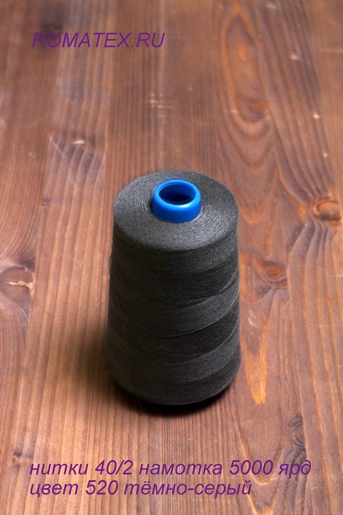 Швейные нитки 40/2, 520 темно серый