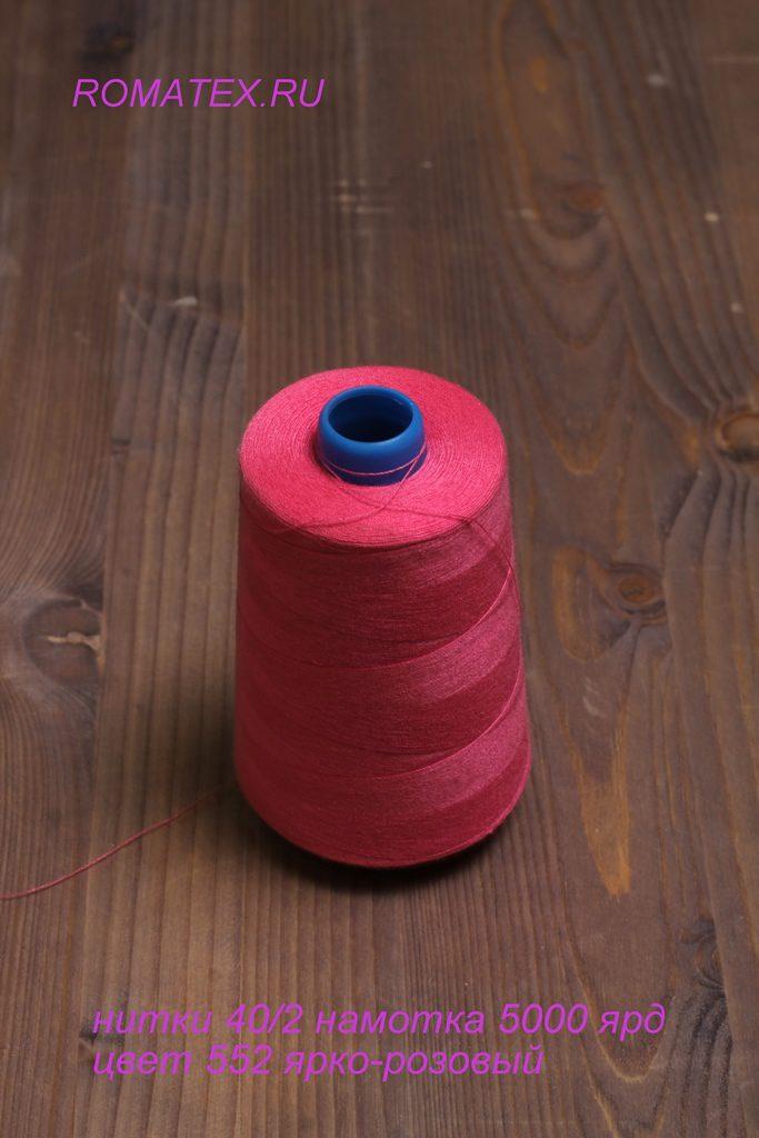 Швейные нитки 40/2, 552 ярко розовый